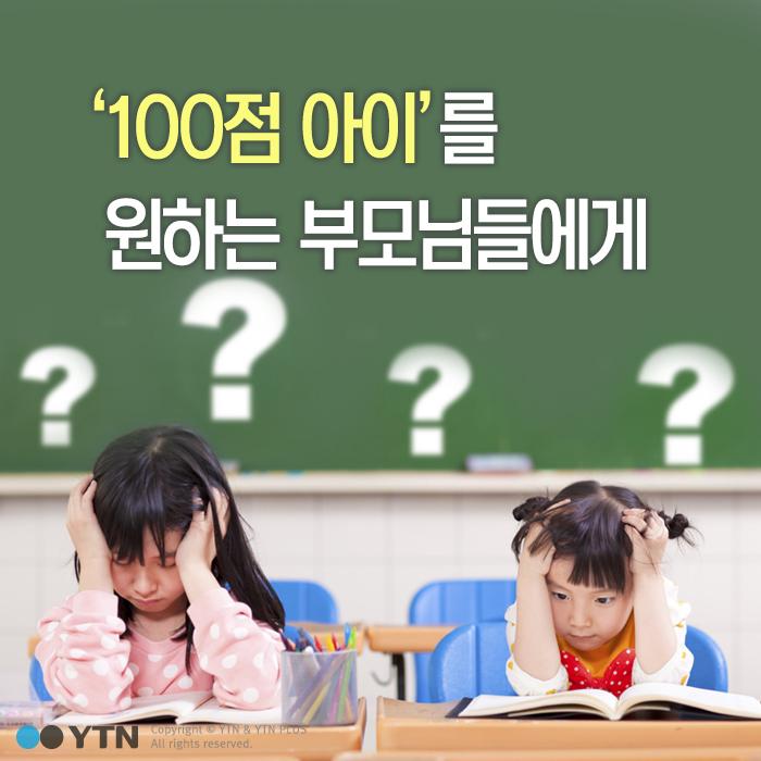 [한컷뉴스] '100점 아이'를 바라는 부모님들에게