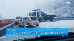 [영상] '미끄러지고 쏟아지고' 기습 폭설에 도로 마비