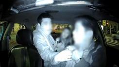 [영상] 아버지뻘 택시기사 무차별 폭행한 커플
