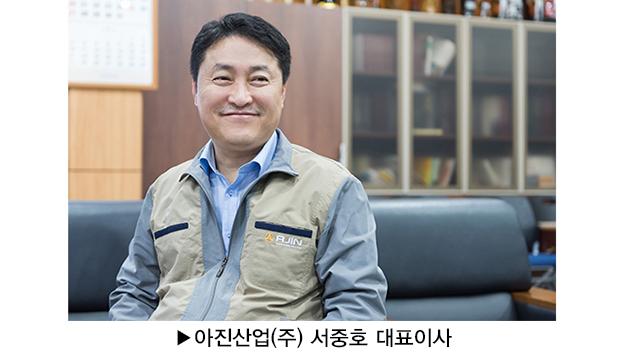 [피플앤피플] '희망을 안고 더 큰 꿈을 꾸다', 아진산업(주) 서중호 대표