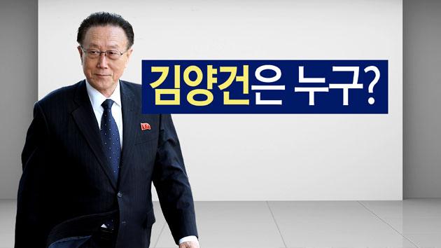 [인물파일] 김양건은 누구인가?