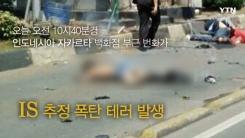 [영상] 자카르타 폭탄 테러 '도시 마비 상태'