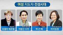 [인물파일] 세계는 지금  '여성 지도자' 전성시대