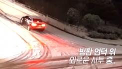 [영상] 눈 내린 언덕길 '체감 높이는 에베레스트'