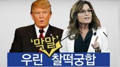 [인물파일] 세라 페일린-도널드 트럼프 '우린 환상의 콤비'
