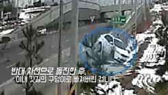 [영상] 세 번째 같은 사고 난 '서산 공포의 도로'
