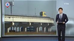 [뉴스콕] 자기부상열차 개통...세계 두 번째