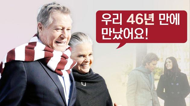 46년 만에 만난 '러브스토리' 두 주인공