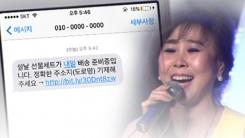 [한컷뉴스] '설날 택배 문자' 방심하지 말라 전해라