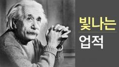 아인슈타인, 그가 옳았다