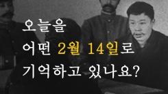 [한컷뉴스] 오늘을 어떤 2월 14일로 기억하고 있나요?