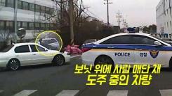 [영상] '시민 매달고 질주' 대낮 5km 추격전 전말