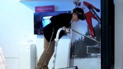 [뉴스 콕] '스키 점프 체험' 등...MWC 휩쓴 가상현실