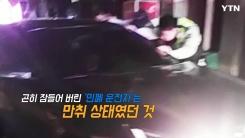 """[영상] """"좀 깨워주세요"""" 길 막고 잠든 만취운전자"""