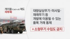 [뉴스콕] 대북제재 결의안...북 수뇌부 전방위 압박