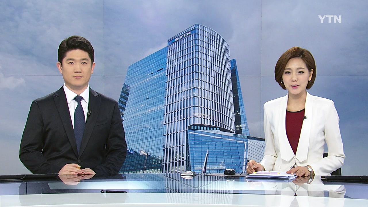 뉴스나이트 | YTN