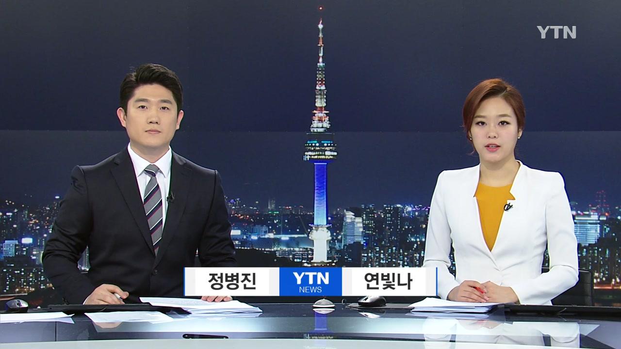 4월 24일 시청자의 눈 / YTN - YouTube