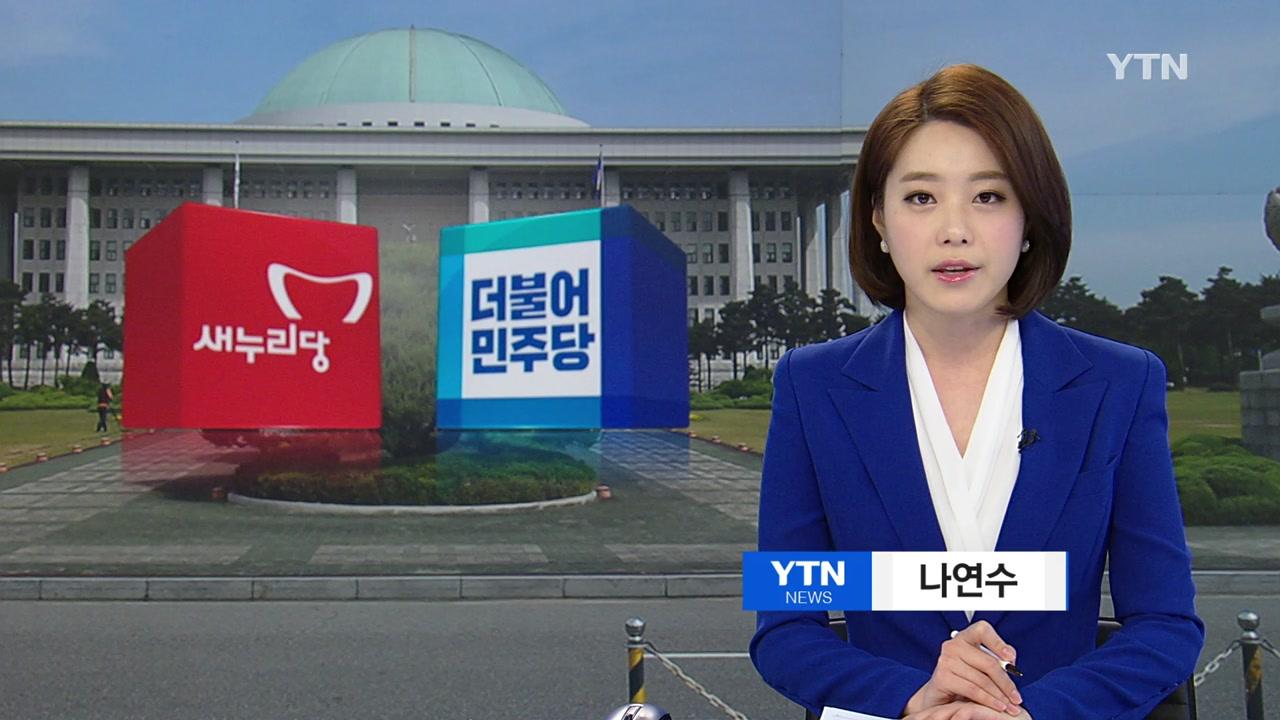 YTN NEWS CLOSING [최영주] - YouTube
