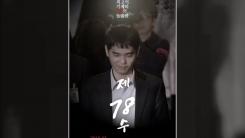 [인물파일] 지금 한국은 '이세돌 열풍'