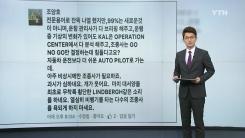 """[뉴스 콕] """"조종사가 힘들다?"""" 조양호 회장 댓글 논란"""
