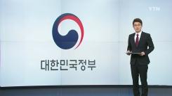 [뉴스 콕] 새로운 정부 상징 '태극'...모든 부처 통합
