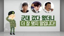 [인물파일] 충성! 군대 갔다 왔더니 더 잘 됐지 말입니다!