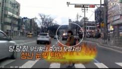 [영상] 운전자가 사과할 뻔한 '적반하장 무단횡단'