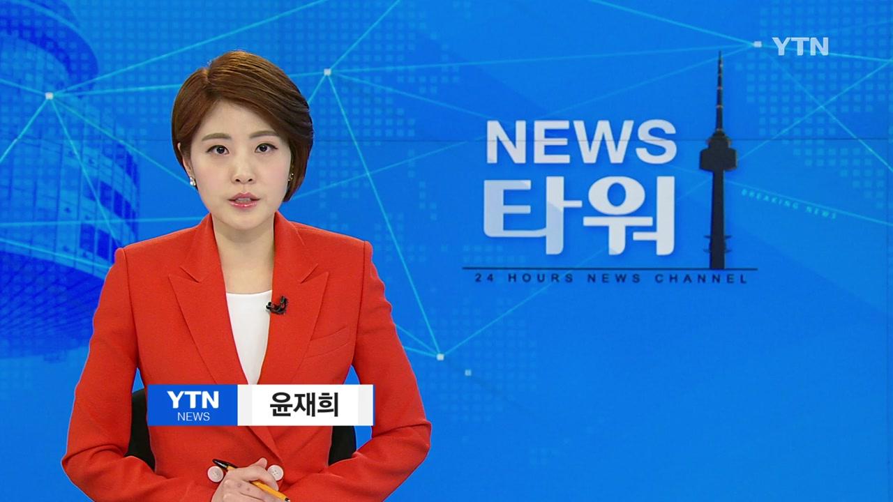 Y&M !! :: 2012년 4월 25일 YTN 뉴스&이슈 중
