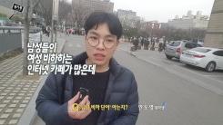 [셀카봉뉴스] '한남충'·'김여사'...이성 잃은 '이성 혐오'