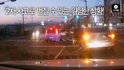 [블박TV] 접촉사고 뒤이어 아찔한 순간 '어어 차가 혼자서…'
