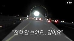 [영상] '쌍라이트에 LED로 응수' 야간도로 빛으로 보복운전