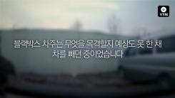 [블박TV] 블랙박스에 담긴 광주 주차장 살인사건 흔적