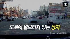 [블박TV] 폐지 할머니에게 고민없이 내준 30초