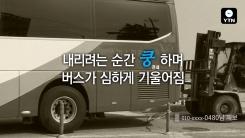 [블박TV] 달리던 버스 멈춘 순간…싱크홀에 '폭삭'
