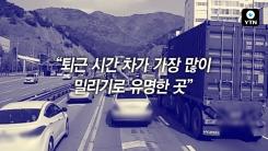 [블박TV] 꽉 막힌 퇴근길 가른 '그날의 기적'