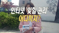 [셀카봉뉴스] 인터넷 '잊힐 권리' 어디까지?
