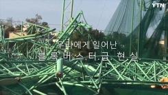 [영상] '흔들리고, 무너지고…' 재난영화 방불케한 지난 주말
