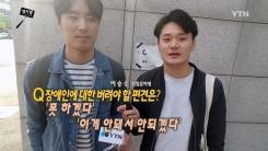 """[셀카봉뉴스] 장애인의 날 """"편견을 버려요"""""""