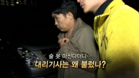 """이창명 차량 CCTV 보니…""""비틀거리며 중앙선 침범"""""""
