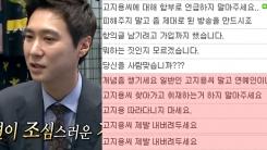 팬들 심기 건드린 '섹션TV'의 도넘은 고지용 근황 언급