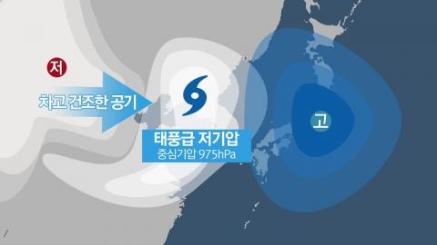 태풍급 저기압 통과…내일까지 호우에 폭풍