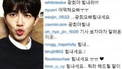 유이·이상윤 열애 소식에 광희 인스타그램 상황