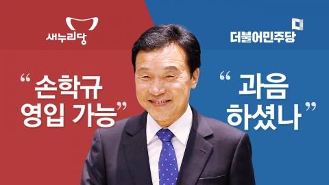 """새누리 """"손학규 영입하겠다"""" vs 더민주 """"과음하신 듯"""""""