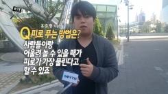 """[셀카봉뉴스] """"피곤해""""... 나의 회복제는 ○○다!"""