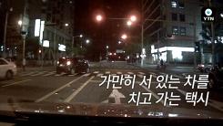 [블박TV] '신호무시 질주' 도로 아수라장 만든 택시