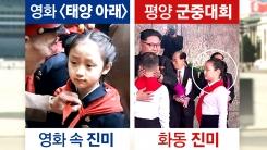 다시 모습 드러낸 '北 체제 선전의 희생양' 진미