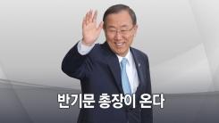 그가 온다...반기문 1년 만의 방한에 정치권 '술렁'