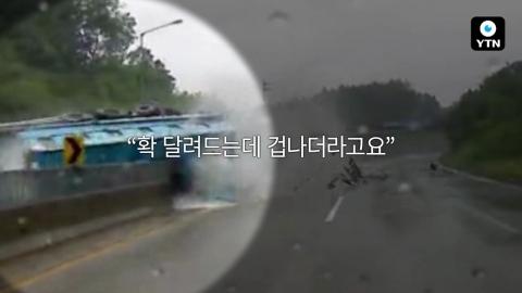 [블박영상] 비 내리는 고속도로에 오징어떼 출몰?