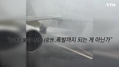 """[영상] """"몸만 나가세요!"""" 화재 항공기 탑승객의 '긴박했던 5분'"""