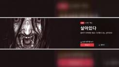 [인물파일] 프랑스 홀린 한국 웹툰 작가 3인